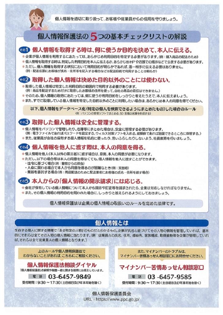 個人 情報 保護 法 個人情報の保護に関する法律 e-Gov法令検索